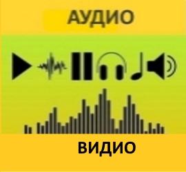 Аудио. Видио.